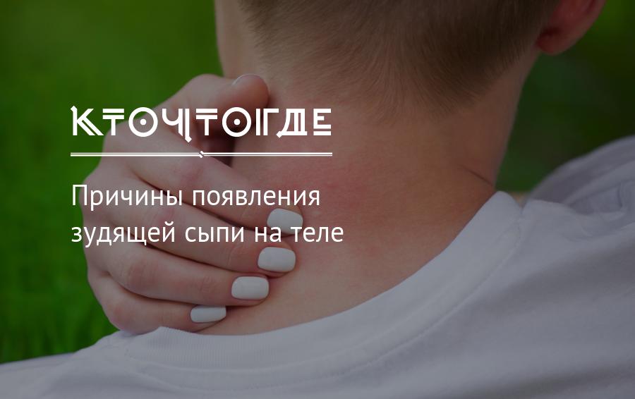 Прыщи на теле чешутся — ищем причины сыпи