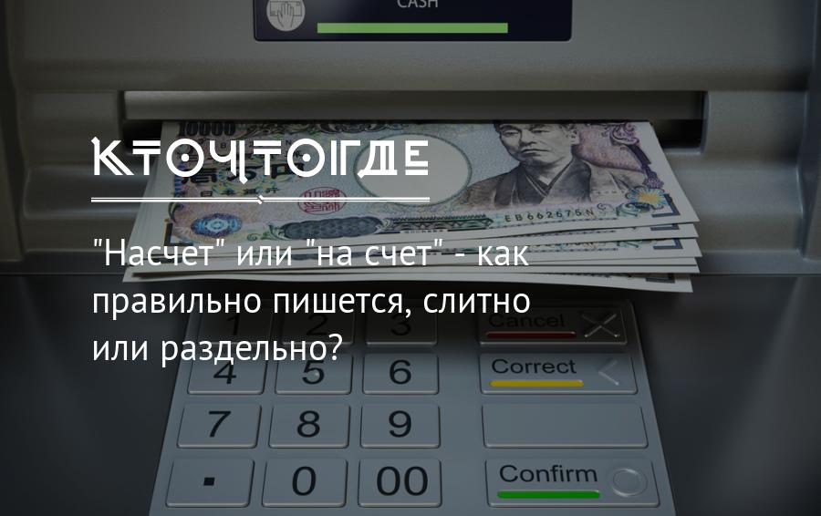 Положить на счет в банке предложение