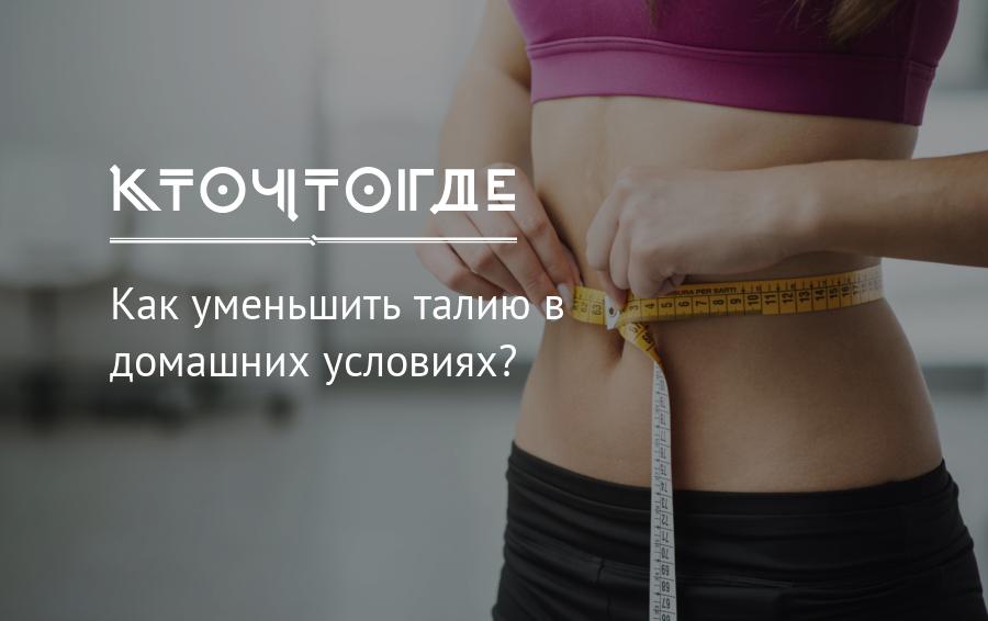 Как В Короткий Срок Похудеть В Талии. Как можно быстро похудеть в талии и животе в домашних условиях
