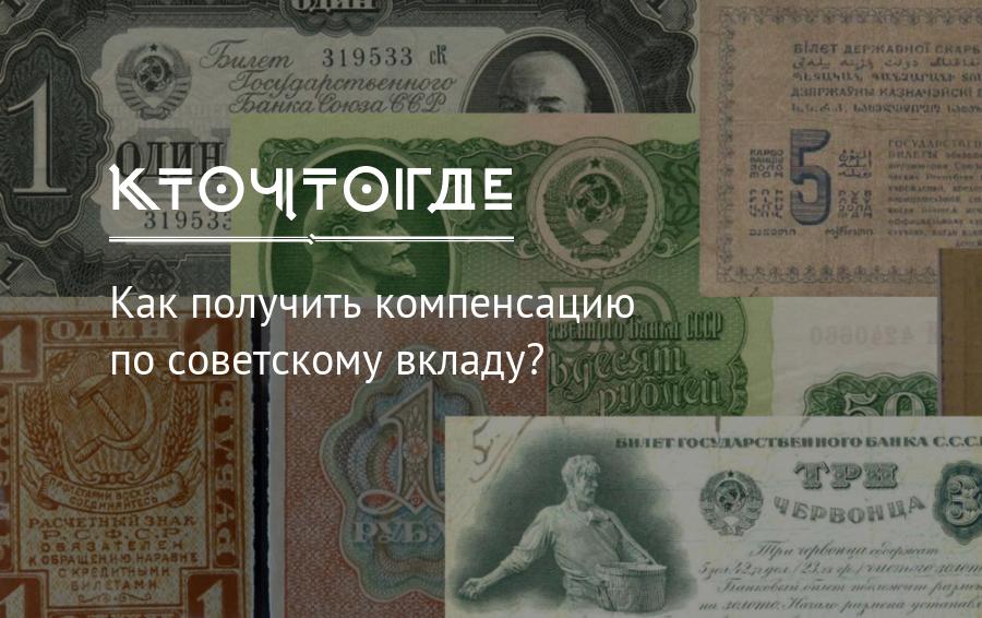 Как получить компенсацию по советскому вкладу?