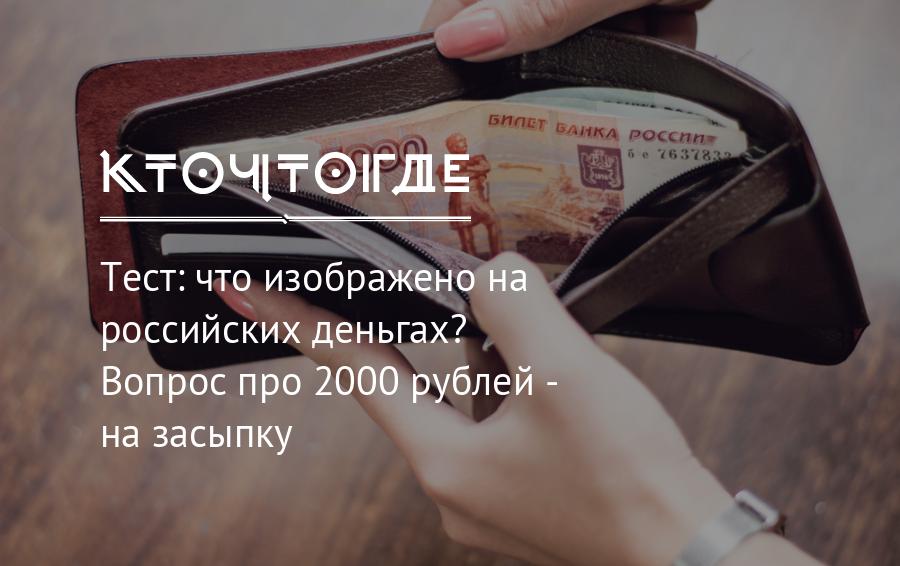 Тест: что изображено на российских деньгах? Вопрос про 2000 рублей – на засыпку